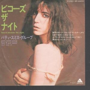 Patti Smith, Dancing Barefoot, Piano, Vocal & Guitar (Right-Hand Melody)