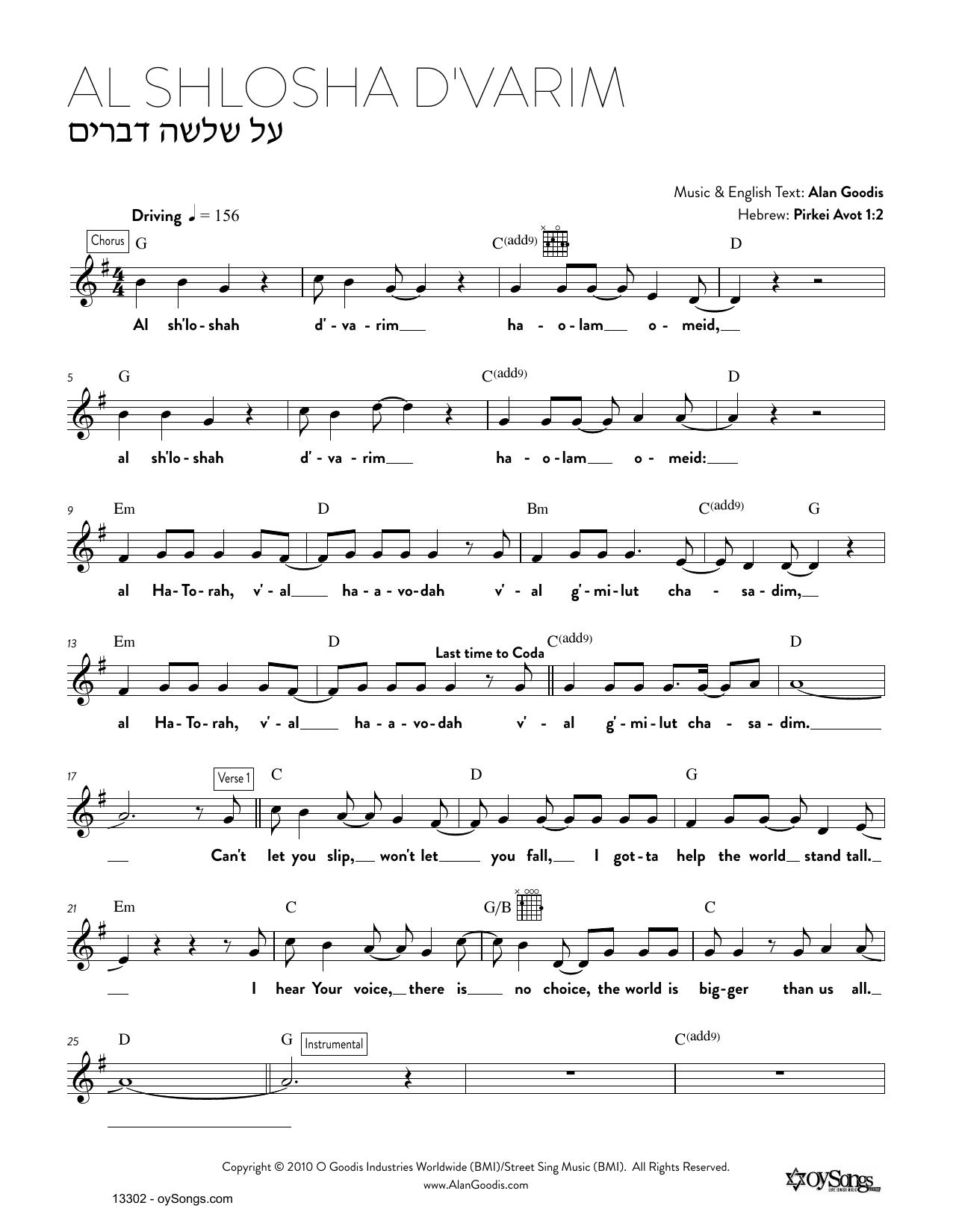 Alan Goodis Al Shlosha D'varim sheet music notes and chords. Download Printable PDF.